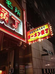 札幌ラーメン横町